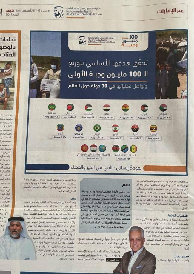 100 Million Meals Campaign in Arabic Press